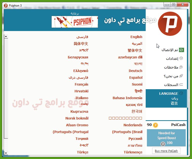 تحميل سايفون عربي