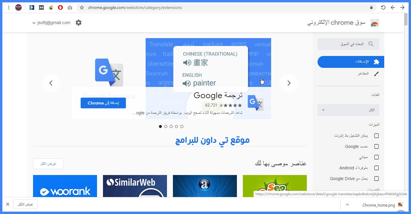 اضافات متصفح جوجل كروم