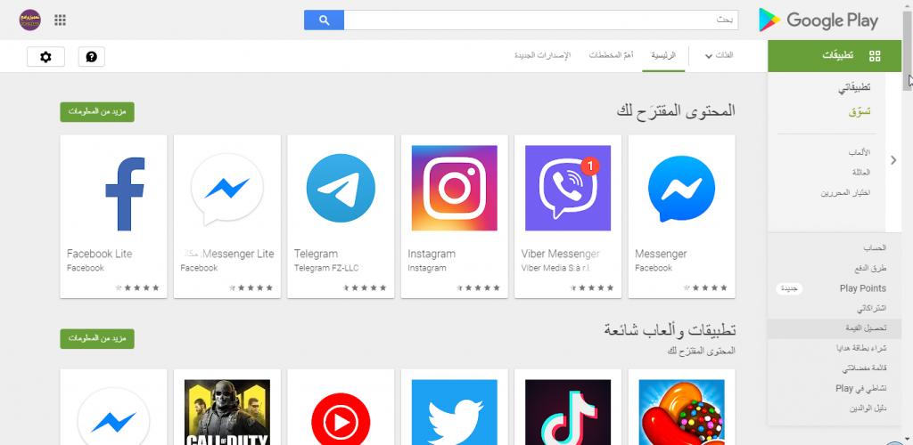 Google Play Apk