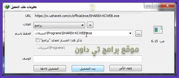 رابط تنزيل برنامج شير ات الاخير