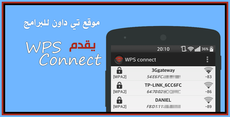 تطبيق اختراق شبكة واي فاي