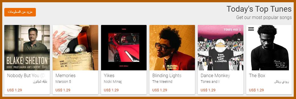 الموسيقى في سوق جوجل بلاي Google Play Music