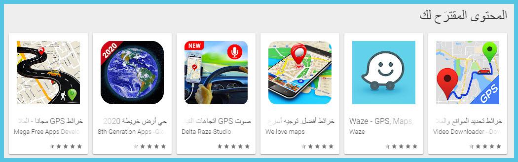 متجر جوجل بلاي ستور تطبيقات الخرائط