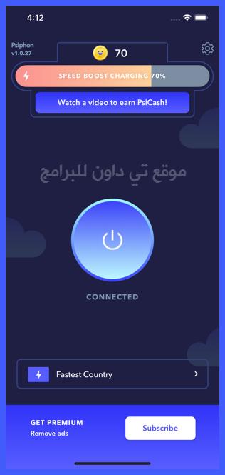 برنامج سايفون للايفون والايباد