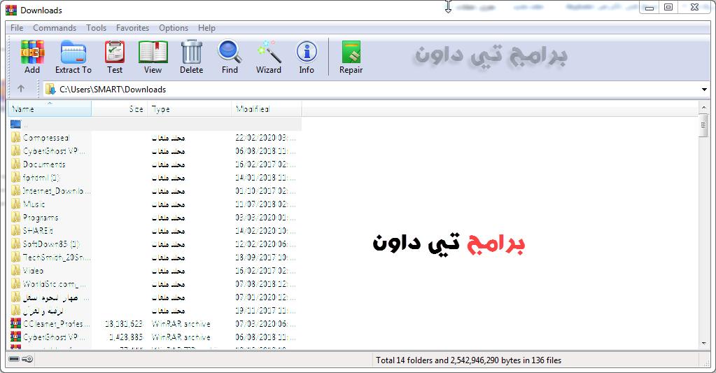 واجهة برنامج وين رار WinRAR