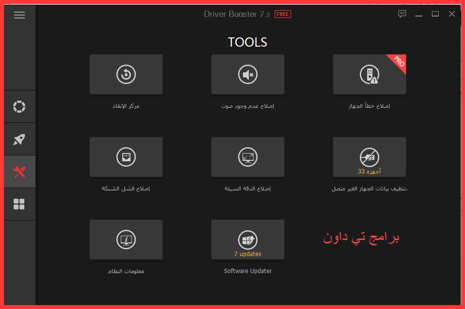 ادوات برنامج Driver Booster 7