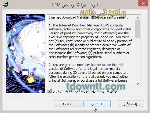 تنصيب برنامج Internet Download Manager