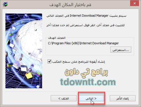 تثبيت برنامج Internet Download Manager
