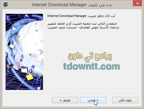 تكريك برنامج Internet Download Manager