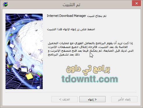 انهاء تنصيب برنامج IDM