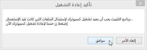 اعادة تشغيل برنامج انترنت داون لود مانجر
