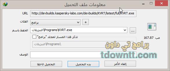تنزيل برنامج عن طريق Internet Download Manager