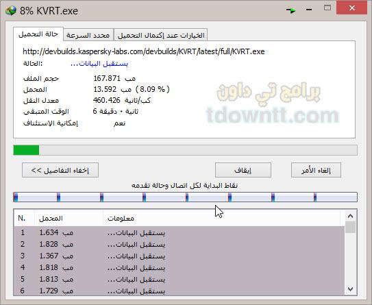 استئناف التحميل Internet Download Manager