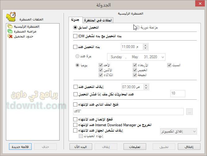 جدولة التحميل Internet Download Manager
