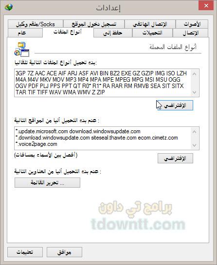 انواع الملفات التي ينزلها Internet Download Manager